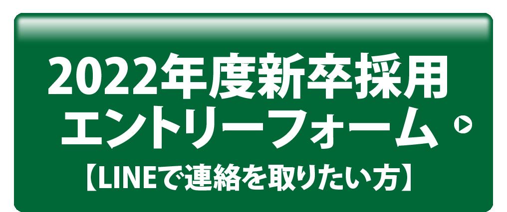 画像に alt 属性が指定されていません。ファイル名: sinsotsu_line_bnr.png